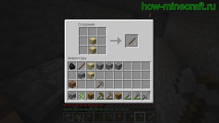 Как сделать палку